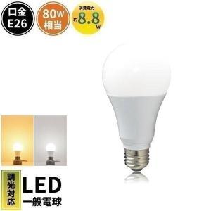 2年保証 LED電球 e26 80w相当 調光器対応 光の広がるタイプ 一般電球形  ハイスペック型 LDA9-G/Z80/D/BT 電球色 1160lm 昼白色 1180lm