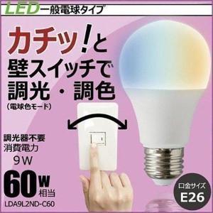 LED 電球 E26 60w相当 led 電球 調光 調色 調光器不要 一般電球形 LDA9L2ND-C60 IRODORI PLUM|beamtec