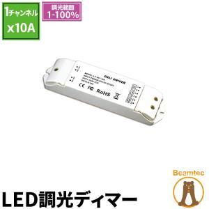LED調光ディマー 1チャンネルx10A DALI 調光器 LDB-0110DALI