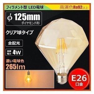 LED 電球 E26 ダイヤモンド形 LED クリア電球 フィラメント型 レトロ器具におしゃれ照明・省エネ 4W 濃いLED 電球色 LDBP4H-F BT|beamtec