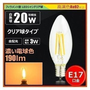 LED 電球 E17 口金 フィラメント型 シャンデリア形 レトロ器具におしゃれ照明・省エネ 3W LEDクリア電球 濃いLED 電球色 LDC3H-E17 F BT|beamtec