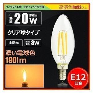 LED 電球 E12 フィラメント型 シャンデリア形 レトロ器具におしゃれ照明・省エネ 3W LEDクリア電球 濃いLED 電球色 LDC3H-E12 F BT|beamtec