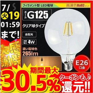 LED 電球 E26 ボールG125 LED クリア電球 フィラメント型 裸電球でもおしゃれ 省エネ電球 濃いLED 電球色 2200K LDG4H-125F BT|beamtec
