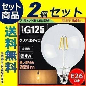 2個セット LED 電球 E26 ボールG125 LED クリア電球 フィラメント型 裸電球でもおしゃれ 省エネ電球 濃いLED 電球色 2200K LDG4H-125F BT--2|beamtec