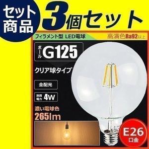 3個セット LED 電球 E26 ボールG125 LED クリア電球 フィラメント型 裸電球でもおしゃれ 省エネ電球 濃いLED 電球色 2200K LDG4H-125F BT--2|beamtec
