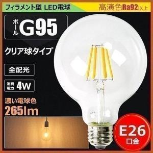 LED 電球 E26 ボールG95 フィラメント型 LED クリア電球 φ95mm 裸電球でもおしゃれ 省エネ電球 濃いLED 電球色 LDG4H-95F BT|beamtec