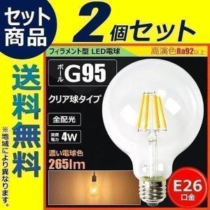 2個セット LED 電球 E26 ボールG95 フィラメント型 LED クリア電球 φ95mm 裸電球でもおしゃれ 省エネ電球 濃いLED 電球色 LDG4H-95F BT--2|beamtec