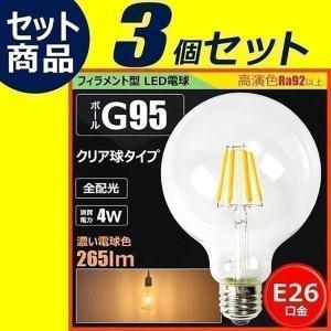 3個セット LED 電球 E26 ボールG95 フィラメント型 LED クリア電球 φ95mm 裸電球でもおしゃれ 省エネ電球 濃いLED 電球色 LDG4H-95F BT--2|beamtec