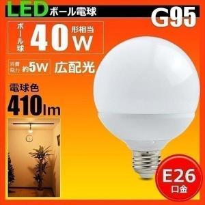 LED電球 E26 40W型相当 LEDボール電球 e26   G95 広配光 LED 電球 E26 電球色 ボール電球タイプ LDG5A-G40W 電球色 410lm 【beamtec】