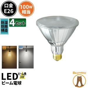 4個セット LEDビーム電球 E26 屋外 屋内兼用 散光形 100形 ハイビーム電球 ビームランプ LDR10L-W38--4 LED 電球色 LDR10N-W38--4 昼白色|beamtec