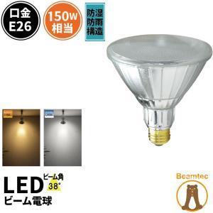 LED ビーム電球 E26 150w形 屋外 屋内兼用 散光...