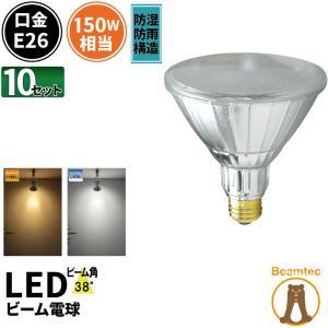 10個セット LEDビーム電球 E26 屋外 屋内兼用 散光形 ビーム球 150形 ハイビーム電球 LDR17L-W38--10 LED 電球色 LDR17L-W38--10 昼白色|beamtec