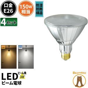 4個セット LEDビーム電球 E26 屋外 屋内兼用 散光形 ビーム球 150形 ハイビーム電球 LDR17L-W38--4 LED 電球色 LDR17L-W38--4 昼白色|beamtec