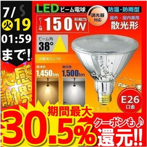 LED ビーム電球 E26 150w形 調光器対応 屋外 屋内兼用 散光形  ハイビーム電球  一般電球タイプ  ビームランプ形  LDR17LD-W38 電球色  LDR17ND-W38 昼白色