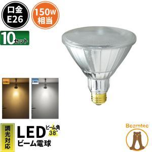 10個セット LED ビーム電球 E26 150w形 調光器対応 屋外 屋内兼用 散光形 ハイビーム ビームランプ形 LDR17LD-W38--4 LED 電球色 LDR17ND-W38--4 昼白色|beamtec
