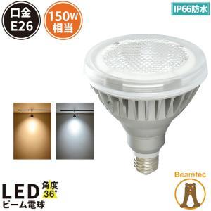 LED ビーム球 E26 150W相当 防塵 防水 PAR38 ビーム角36度 LED スポットライト 電球 ビームランプ LDR18L-MGW38 LED 電球色 1800lm LDR18N-MGW38 昼白色 1850lm|beamtec