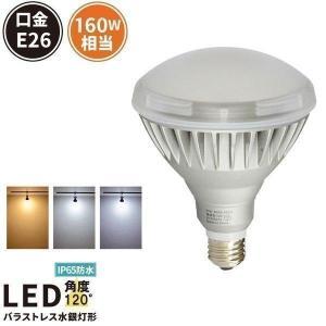 LED ビーム球 E26 防水 ビーム角120度 バラストレス水銀灯160W相当 スポットライト LED 散光形 LDR20L-MGW38 LED 電球色 2400lm LDR20N-MGW38 昼白色 2500lm|beamtec