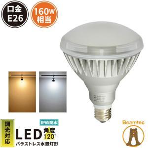 LED ビーム球 E26 調光器対応 防水 バラストレス水銀灯160W相当 スポットライト LED 散光形 LDR20L-MGW38D LED 電球色 2400lm LDR20N-MGW38D 昼白色 2500lm|beamtec