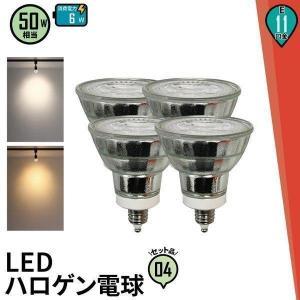 4個セット LED 電球 E11 50w形相当 JDRΦ50 ビーム角38度ハロゲン電球形 led ...