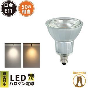 LED電球 スポットライト E11 ハロゲン 50W 相当 電球色 昼白色 調光器対応 LDR6D-E11 ビームテック