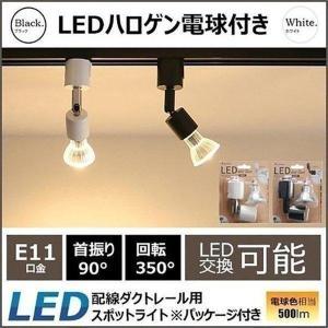 LED 電球付き 配線ダクトレール用 スポット器具 スポットライト ダクトレール e11 レール用照...