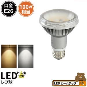 LED 電球 E26 100W相当 屋内 屋外兼用 IP65防塵 防水 ビーム角120度 レフ球形 散光形 レフ電球 スポットライト LED ビーム電球形 反射形 LDR9-MGW-RF|beamtec