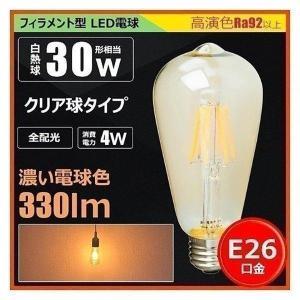 LED 電球 E26 フィラメント型 エジソン球 4W LED クリア電球 レトロ器具におしゃれ照明・省エネ 濃いLED 電球色 LDST4H-F BT|beamtec