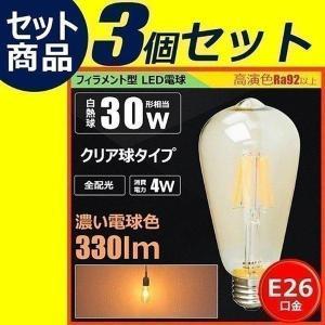 3個セット LED 電球 E26 フィラメント型 エジソン球 4W LED クリア電球 レトロ器具におしゃれ照明・省エネ 濃いLED 電球色 LDST4H-F BT--2|beamtec