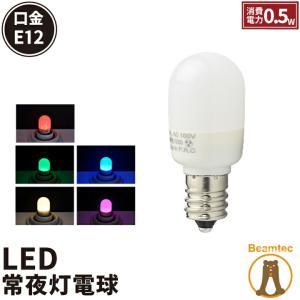 LED ナツメ球 E12 口金 e12 0.5W LED 電球 120度発光 常夜灯や装飾照明 T形タイプ LED 電球色 相当 赤色 緑色 青色 ピンク