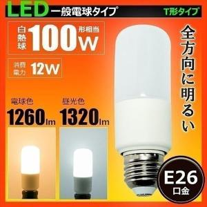 LED 電球 E26 100W形相当 T形 FED 全方向タイプ led 電球 e26 LEDライト LEDランプ LDT12L-100W LED 電球色 LDT12D-100W 昼光色 LDT12-100W|beamtec