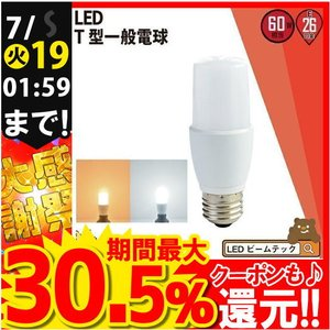 LED電球 E26 60W形相当 T形 D形 全方向タイプ EFD15代替 LEDライト 光りが広がるタイプ  LDT7L-60W 電球色 850lm LDT7D-60W 昼光色 870lm 【beamtec】
