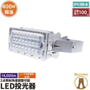 LED投光器 100w 水銀灯400w相当  屋内 屋外両方可能 IP65防塵 防水 MeanWell電源 レンズ角度30° 60° 120°選択 LEP100Y 昼白色 LEP100W 電球色 【beamtec】