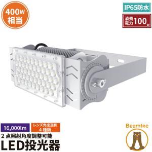 【12日限定P24倍】LED投光器 100W 投光器 LED 屋外 看板 駐車場 倉庫 工場 作業灯...
