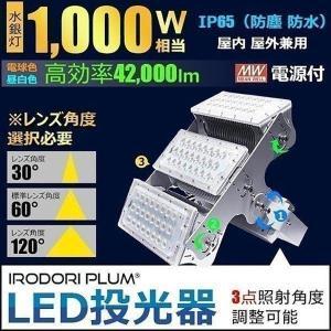 LED投光器 300w 水銀灯1000w相当 屋内 屋外両方可能 IP65防塵 防水 MeanWell電源 レンズ角度30度 60度 120度選択 LEP300Y 昼白色 LEP300W LED 電球色|beamtec