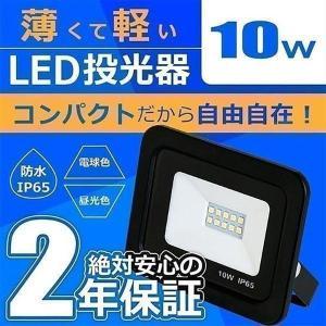 【仕様】 名称:LED投光器 カバー:黒 消費電力:10W 色温度:電球色(3100K) / 昼光色...