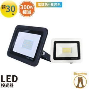 【12日限定P24倍】LED投光器 電球色 昼光色 黒 白 30W IP65 屋内 屋外 防塵 耐塵...