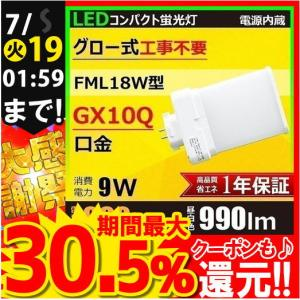 LED 蛍光灯 GX10q 電源内蔵 FML コンパクト型 LED FML 18形 グロー式工事不要 コンパクト形蛍光ランプ LFML10Q9A-II LED 電球色 LFML10Q9Y-II 昼白色|beamtec