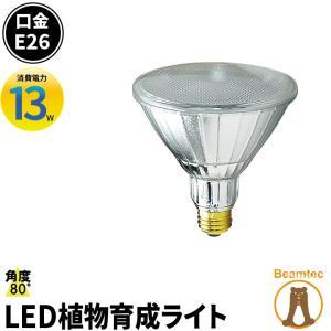植物育成LED LG13W-PAR38 口金E26 ビーム球 観葉植物 植物栽培ライト 植物育成 ライト LED システム ガーデニング 家庭菜園 水耕栽培 ランプ 防湿・防雨型|beamtec
