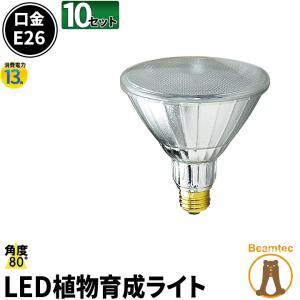 10個セット 植物育成LED 口金E26 ビーム球 植物栽培ライト ビーム角80度散光形 ガーデニング 家庭菜園 水耕栽培 防湿 防雨 屋外 屋内兼用 LG13W-PAR38--10|beamtec