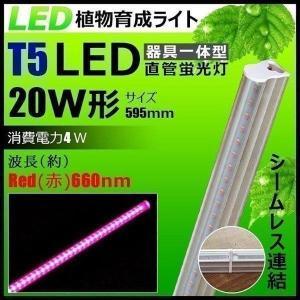 LED 植物育成ライト LED 蛍光灯 20W 器具一体型 直管 T5 LED 直管蛍光灯 LED蛍光管 天井照明 間接照明 棚下照明 LEDランプ 植物育成用 LED LG20-T5|beamtec