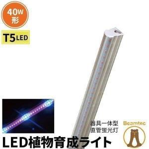 LED 植物育成ライト LED 蛍光灯 40W 器具一体型 直管 T5 LED 直管蛍光灯 LED蛍光管 天井照明 間接照明 棚下照明 ショーケース照明 LED LG40-T5II|beamtec