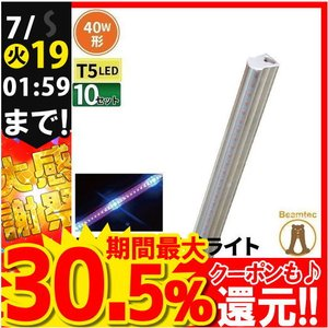 10本セット LED 植物育成ライト LED 蛍光灯 40W 器具一体型 直管 T5 LED 直管蛍光灯 LED蛍光管 天井照明 間接照明 棚下照明 ショーケース照明 LED LG40-T5II|beamtec