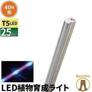 25本セット LED 植物育成ライト LED 蛍光灯 40W 器具一体型 直管 T5 LED 直管蛍光灯 LED蛍光管 天井照明 間接照明 棚下照明 ショーケース照明 LED LG40-T5II|beamtec