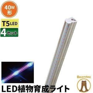 4本セット LED 植物育成ライト LED 蛍光灯 40W 器具一体型 直管 T5 LED 直管蛍光灯 LED蛍光管 天井照明 間接照明 棚下照明 ショーケース照明 LED LG40-T5II|beamtec