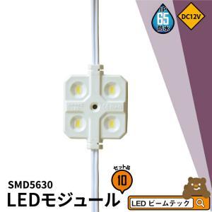 LEDモジュール DC12V IP65防水 4灯タイプ 2....