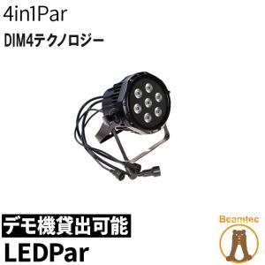 4 in 1 LED Par dim4テクノロジー IP66 7 x 8W LED ダボ付き 落下防止ワイヤー付き デモ機の貸出が可能です|beamtec