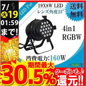 LEDパー LED Par 4in1 19 x 8W RGBW LED AC Lighting 仕様 LP1908Q|beamtec