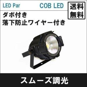 LED Par スムーズ調光 3100K COB LED DMX Control|beamtec