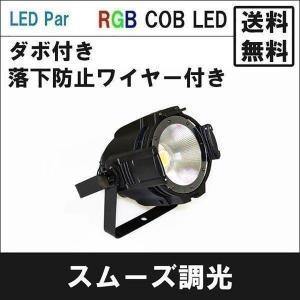 3 in 1 LED Par スムーズ調光 RGB COB LED|beamtec