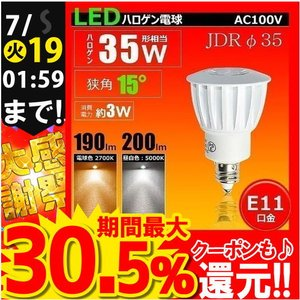 LED 電球 e11 JDRφ35 狭角15度 LEDスポットライト E11 3W ハロゲンランプ AC100V LED 電球 LS3511A LED 電球色 2700K LS3511Y 昼白色 5000K|beamtec